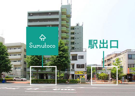 株式会社スムトコ_アクセス1
